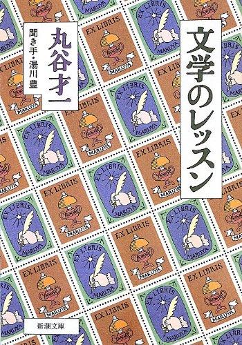 文学のレッスン (新潮文庫)