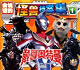 Learn to Read: Archives of Talking Ultraman Dyna (1) (Chinese Edition)