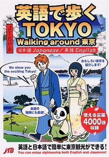 英語で歩くTOKYO―Walking around東京 (JTBのMOOK)