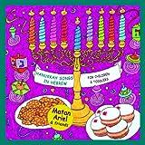 Hanukkah Songs – Songs in Hebrew for Children & Toddlers