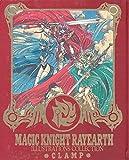 CLAMP 「魔法騎士(マジックナイト)レイアース」原画集