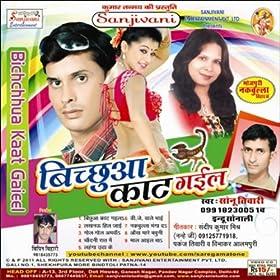 Amazon.com: Lahanga Utha Ke Chal Diya Re: Sonu Tiwari: MP3 Downloads