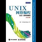 UNIX网络编程 卷2 进程间通信(第2版)