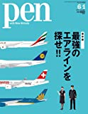 Pen(ペン) 2016年 6/1号 [最強のエアラインを探せ! ! ]
