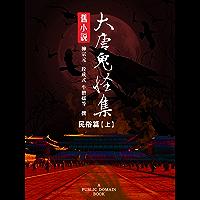 旧小说·大唐鬼怪集 繁体版(民俗篇)上 (Traditional_chinese Edition)