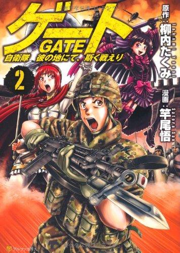 ゲート 2―自衛隊彼の地にて、斯く戦えり (アルファポリスCOMICS)