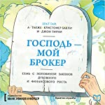 God Is My Broker: A Monk-Tycoon Reveals the 7 1/2 Laws of Spiritual and Financial Growth [Russian Edition] | Christopher Taylor Buckley,John Tierney