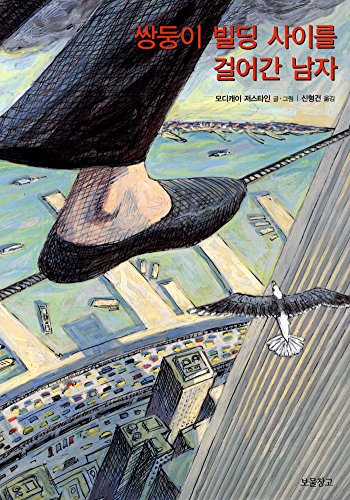 Read Online The Man Who Walked Between the Towers (2003) (Korea Edition) ebook
