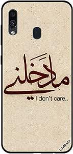 حافظة لهاتف سامسونج جالاكسي A30 لا أهتم بالعربي