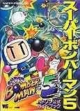 Super Bomberman 5 - Hudson Official Guide Book (Wonder Life Special SNES) (1997) ISBN: 4091025730 [Japanese Import]