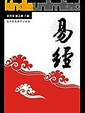 易经 (中华国学经典丛书)