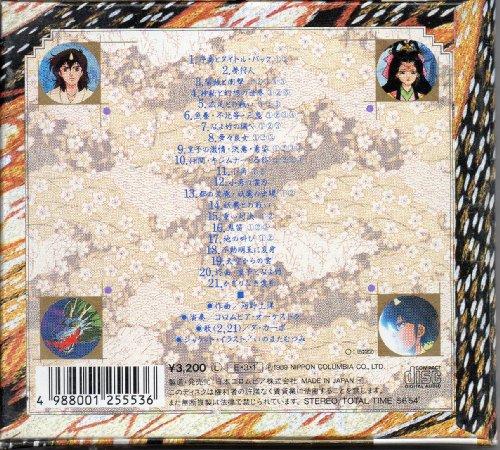 Utsunomiko Soundtrack