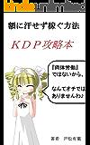 額に汗せず稼ぐ方法: KDP攻略本 作家随筆