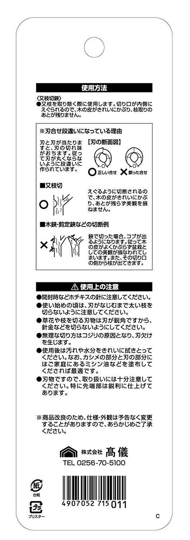 Gisuke Bonsaiwerkzeug Konkavzange Gartenschere 200mm Japan Made