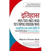 Itihaas MCQs in Hindi Medium (History) Based on Previous Papers for NET-JRF/ PGT/TGT/TET/Teaching Exams : Mocktime Publication