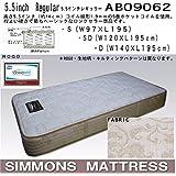 【シモンズ】マットレス 5.5インチレギュラー AB09062 (ダブル)