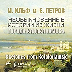 Sketches from Kolokolamsk [Russian Edition]