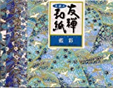 Blue Washi Prints - 6 in (15 cm) 5 sheets