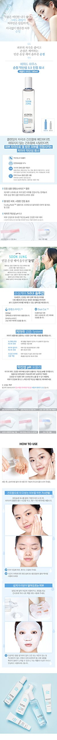 [Etude House] Soon Jung Ph 5.5 Relief Toner 180ml by Etude House