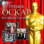 Academy Award. All Hollywood Stars (Premija Oskar. Vse zvezdy Gollivuda) [Russian Edition] | Timothy Richards