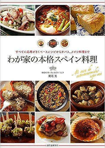 タパス レシピ