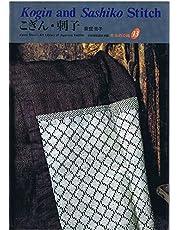 Kogin and Sashiko Stitch