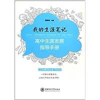 我的生涯笔记:高中生涯发展指导手册(三分册)