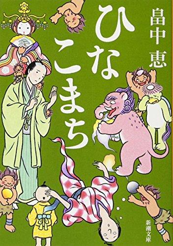 ひなこまち しゃばけシリーズ 11 (新潮文庫)