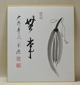 Amazon.co.jp: 《茶道具・色紙...