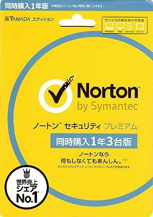 1年3台版 Symantec セキュリティ 【送料無料】 シマンテック プレミアム ノートン