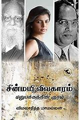 சின்மயி விவகாரம் - மறுபக்கத்தின் குரல்: Chinmayi Vivagaram - Marupakkathin Kural (Tamil Edition) Kindle Edition