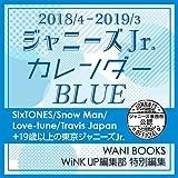 2018/4 - 2019/3 ジャニーズJr.カレンダーBLUE ([カレンダー])