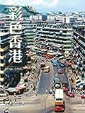 彩色香港 1970s-1980s (Chinese Edition)
