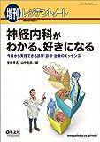 レジデントノート増刊 年月 Vol.18 No.17 神経内科がわかる、好きになる〜今日から実践できる診察・診断・治療のエッセンス