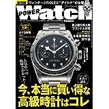 POWER Watch 2017年11月号 小さい表紙画像