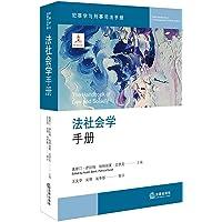 法社会学手册