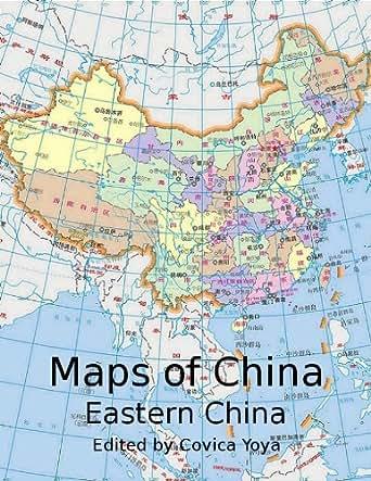 Amazon Com Maps Of China Eastern China 东部地区 Shanghai