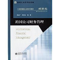 新世纪高等学校教材•工商管理核心课系列教材:跨国公司财务管理