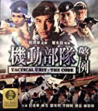 Tactical Unit - The Code (2008) By UNIVERSE Version VCD~In Cantonese & Mandarin w/ Chinese & English Subtitles ~Imported From Hong Kong~ by Maggie Siu, Suet Lam Simon Yam