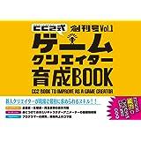 サイバーコネクトツー式・ゲームクリエイター育成BOOK 創刊号 Vol.1