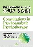 精神分析的心理療法におけるコンサルテーション面接