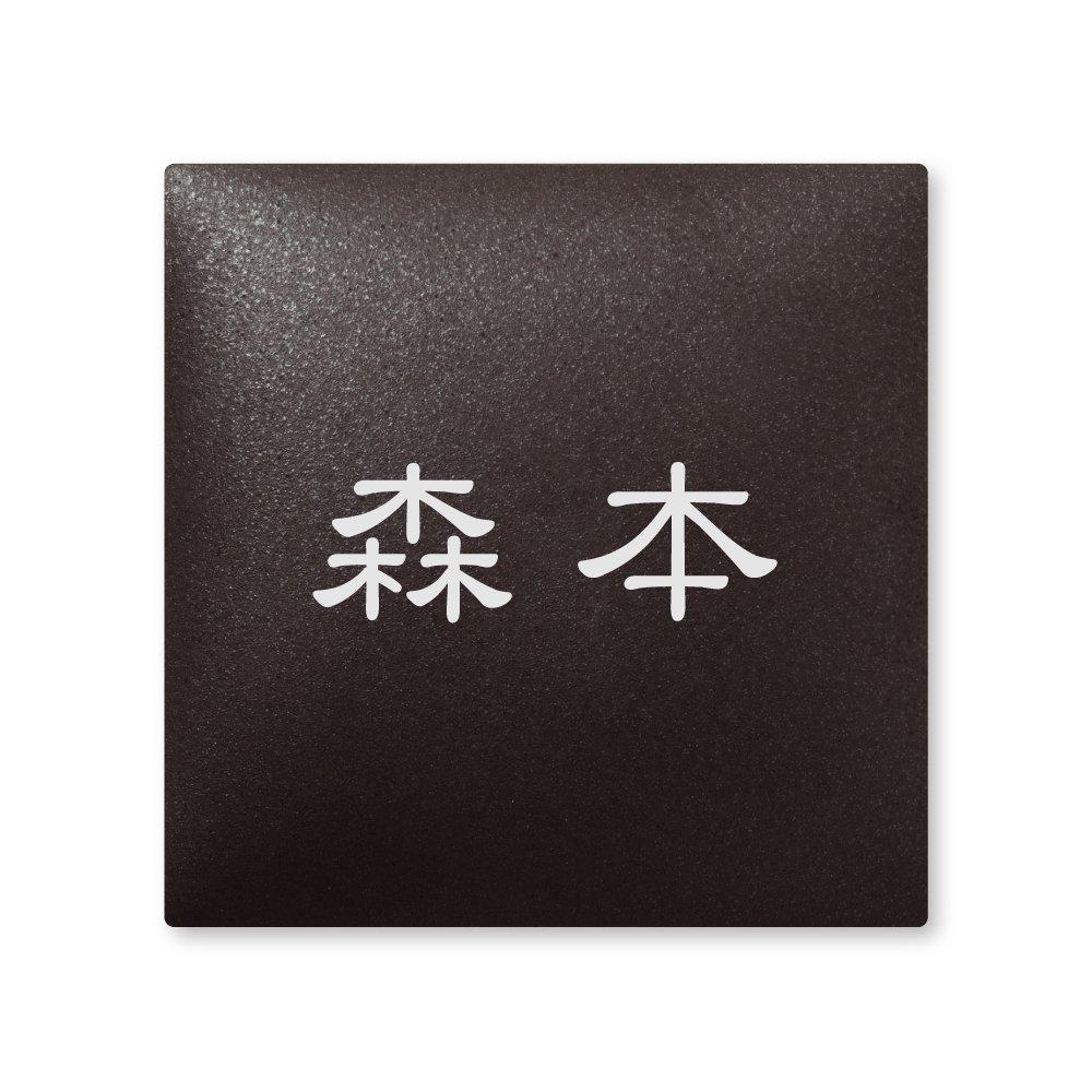丸三タカギ 彫り込み済表札 【 森本 】 完成品 アークタイル AR-2-1-1-森本   B00RFEHE7Q