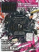 MdN (エムディーエヌ) 2009年 06月号 [雑誌]