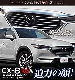サムライプロデュース CX8 CX-8 KG系 ボンネット ガーニッシュ メッキ 全グレード MAZDA カスタム パーツ 外装