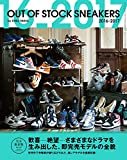 OUT OF STOCK SNEAKERS 2016-2017 (三才ムックvol.953)