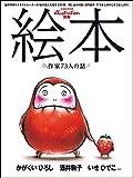 絵本 作家73人の話 (玄光社MOOK illustration別冊)