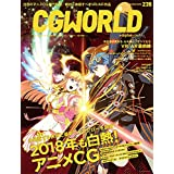 CGWORLD (シージーワールド) 2018年 03月号 vol.235 (特集:2018年も白熱!  アニメCG、VR/AR最前線)