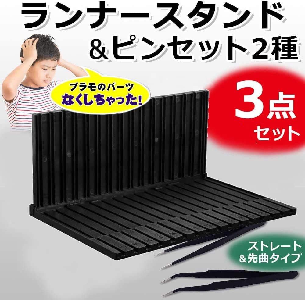 piastra in plastica per accessori di modellismo 20 x 29 x 1,2 cm Wopohy Model Board Shelf strumento di montaggio per modellismo organizer pieghevole con pinzetta
