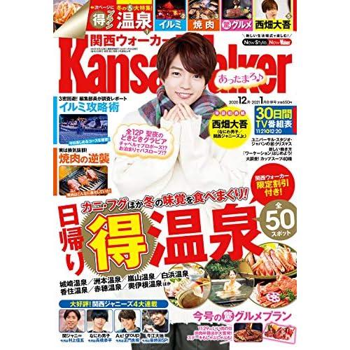 関西ウォーカー 2020年 12月・2021年 1月 合併号 表紙画像