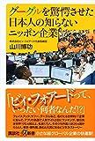 グーグルを驚愕させた日本人の知らないニッポン企業 (講談社+α新書)